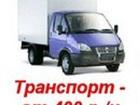 Фото в   компания53 Грузчика принимает заказы  Трезвые, в Великом Новгороде 300