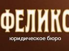 Изображение в Услуги компаний и частных лиц Юридические услуги Юридическое бюро «Феликс» оказывает юридические в Великом Новгороде 0