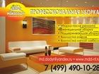 Увидеть foto Разное Профессиональный клининг от Мойдодыр 31523050 в Верее