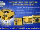 Смотреть фотографию Строительные материалы Оборудования для срезки оголовков свай 43909309 в Вязьме