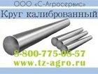 Уникальное фотографию  Сталь калиброванная ГОСТ 33560329 в Владикавказе