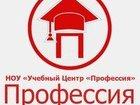 Увидеть изображение  Курсы выгодное предолдение 33618179 в Владикавказе
