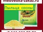 Свежее фотографию Услуги народной медицины Сосновая пыльца в герметичной упаковке с сертификатом и датой изготовления 34033854 в Владикавказе
