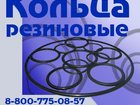 Скачать фотографию  Кольцо резиновое ГОСТ 34242568 в Владикавказе