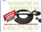 Свежее фото  Запчасти на пресс Киргизстан 34325523 в Владикавказе