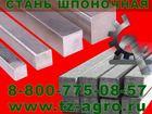 Смотреть фото  Шпоночная сталь 34658027 в Владикавказе