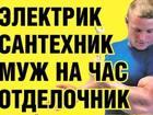 Уникальное фотографию Ремонт, отделка Мастер на все руки во Владикавказе, Умею все, Недорого 37422319 в Владикавказе