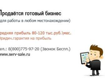 Скачать бесплатно фотографию  Продаётся готовый бизнес с прибылью 120 тыс, руб, 33155183 в Владикавказе