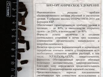 Смотреть изображение Корм для животных Активатор роста 34672668 в Владикавказе