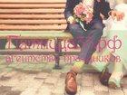 Скачать бесплатно фото  Организация свадьбы 32425379 в Владимире