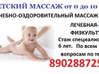 Уникальное фото Массаж детский массаж на дому от 0 до 10 лет 34605661 в Владимире