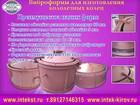 Скачать бесплатно фотографию Строительные материалы Формы для производства колодезных колец 40740779 в Владимире