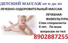 детский массаж на дому от 0 до 10 лет