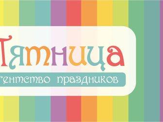 Скачать изображение Организация праздников Организация праздников 32399206 в Владимире
