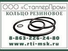 Увидеть фото  Резиновое кольцо круглого сечения , 33374358 в Владивостоке