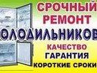 Фото в   Ремонт бытовых холодильников на дому. Выезд в Владивостоке 0