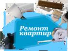 Свежее фото Строительство домов Ремонт и отделка квартир, офисов 34318067 в Владивостоке