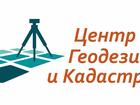 Изображение в Услуги компаний и частных лиц Разные услуги Центр Геодезии и Кадастра предлагает Вам в Владивостоке 14000