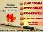 Увидеть фото  Любые сроки! Гарантия качества! Опытные преподаватели! Скидки 37611880 в Владивостоке