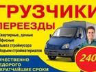 Фотография в Услуги компаний и частных лиц Грузчики Мы оказываем помощь в переезде любого типа в Владивостоке 240
