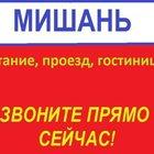 Приглашаем в Мишань - Акция продолжается
