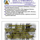 Для дизелей завода «Дальдизель» г, Хабаровск 6ч18/22, 6чн18/22, 8ч18/22, 8чн18/2