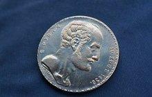 1,5 рубля 10 злотых 1835 год, Р, П, Уткин во Владивостоке