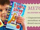 Уникальное изображение  Английский язык для детей 34401734 в Волгодонске