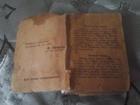 Фото в Хобби и увлечения Антиквариат продаю церковную книгу старинную в Волгодонске 0