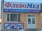 Уникальное изображение  Ортопедический магазин ФлебоМед 39924690 в Волгодонске