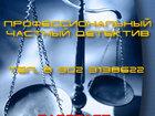 Новое фото Поиск людей Детективное агенство, Детективные агенства Волгограда, 30817128 в Волгограде