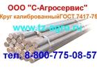 Фото в   Московская Металлургическая компания Сталлер в Волгограде 123