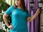 Уникальное foto  Женская одежда от производителя большие размеры 33107511 в Волгограде