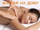Просмотреть фотографию Массаж Общий массаж, Массаж спины, Антицеллюлитный массаж, Массаж для похудения 33276782 в Волгограде