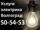 Смотреть фотографию Электрика (услуги) Услуги электирика, 33364072 в Волгограде