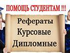 Новое foto Курсовые, дипломные работы Дипломы на заказ в Волгограде 34152854 в Волгограде
