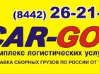 Новое фото Разные услуги ТРАНСПОРТНАЯ КОМПАНИЯ CAR-GO 34219435 в Волгограде