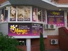Фото в Услуги компаний и частных лиц Парикмахерские услуги Салон Манго  Приглашаем мастера парикмахерских в Волгограде 0