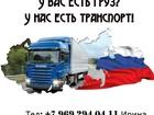 Уникальное фото Транспорт, грузоперевозки Грузовые перевозки по всей России 34855845 в Майкопе