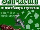 Изображение в   Агроснаб Старомарьевский предлагает посмотреть в Волгограде 155