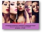 Уникальное foto Салоны красоты Создание вечернего макияжа и коррекция лица 35056408 в Волгограде