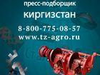 Фото в   Запасные части на пресс Киргизстан предлагает в Волгограде 34620