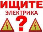 Свежее фотографию  Услуги электрика 24 часа 36631305 в Волгограде