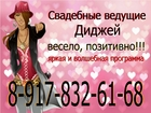 Увидеть foto  ведущие тамада волгоград красноармейский центральный дзержинский советский район 89178326168 36689152 в Волгограде