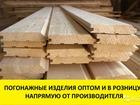 Свежее фото Другие строительные услуги Вагонка/Доска пола/Имитация бруса/Блок-хаус/Брусок 36900241 в Волгограде