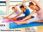 Фото в Образование Репетиторы Хатха йога, пранаяма, Око Возрождения ( Пять в Волгограде 200