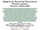 Фотография в   Медицинская книжка, медицинские справки, в Москве 100