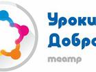Смотреть изображение  Аниматор на ваш праздник 37258950 в Волгограде