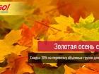 Скачать изображение Транспорт, грузоперевозки АКЦИЯ «ЗОЛОТАЯ ОСЕНЬ c СAR-GO!» 37312404 в Волгограде