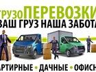 Фотография в   Аккуратные грузчики предлагают услуги по в Волгограде 400